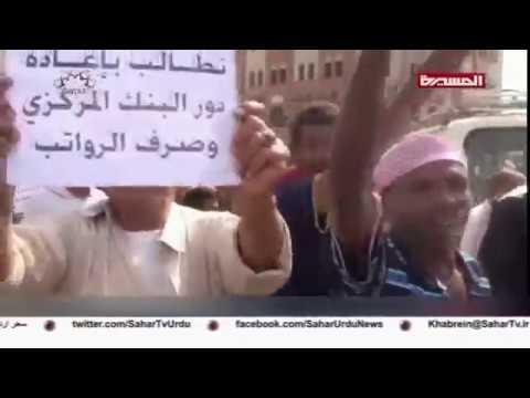 [02Jan2019] یمنی شہریوں کا سعودی حکومت کے خلاف مظاہرہ   - Urdu