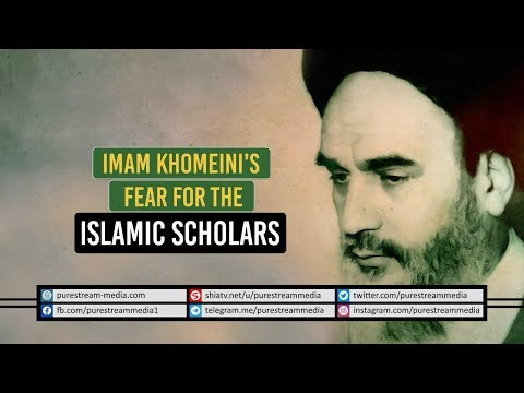 Imam Khomeini\'s Fear for the Islamic Scholars | Farsi Sub English