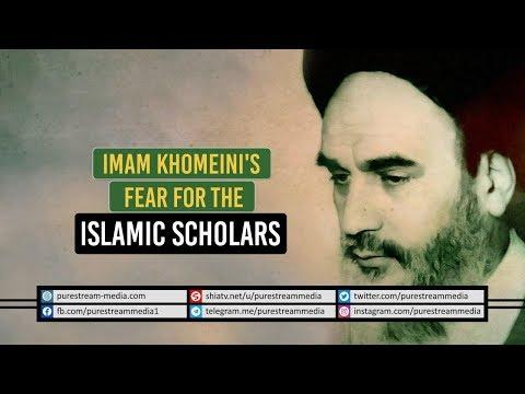 Imam Khomeini\'s Fear for the Islamic Scholars | Farsi Sub English