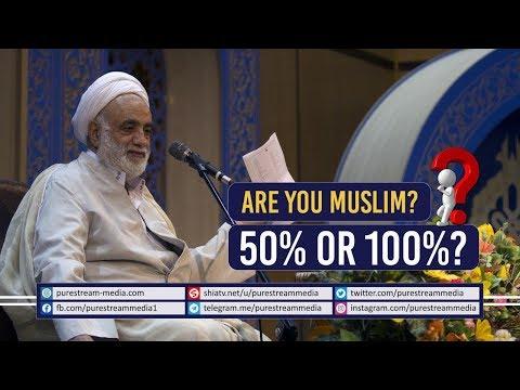 Are you 50% Muslim Or 100%? | Ustad Qarati | Farsi Sub English