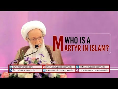 Who is a Martyr in Islam? | Shaykh Isa Qasem | Arabic Sub English