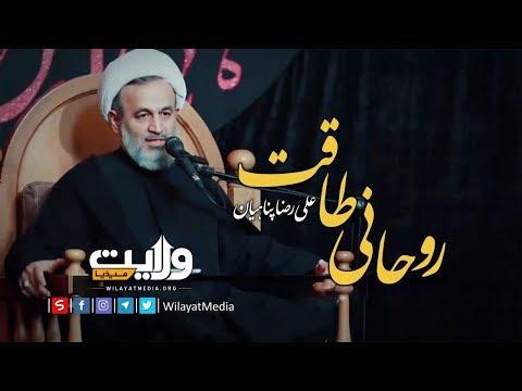 روحانی طاقت | حجت الاسلام و المسلمین علی رضا پناہیان | Farsi Sub Urdu