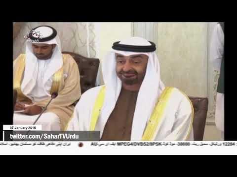 [07Jan2019] متحدہ عرب امارات کے ولیعہد کا پاکستان میں خفیہ قیام  - Urdu