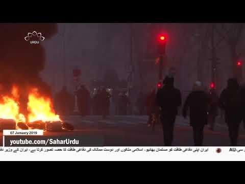 [07Jan2019] مظاہرین کا فرانسیسی صدر سے استعفی کا مطالبہ - Urdu