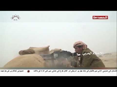 [28Jan2019] سعودی اتحاد جنگ بندی کی مسلسل خلاف ورزی  - Urdu