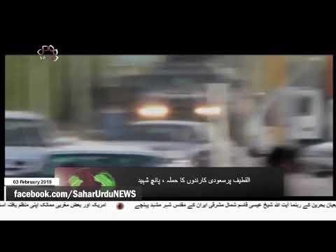 [03Feb2019] القطیف پر سعودی کارندوں کا حملہ ، پانچ شہید - Urdu