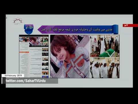 [10Feb2019] مدینے میں وہابیت کے وحشیانہ جرم پر شیعہ - Urdu