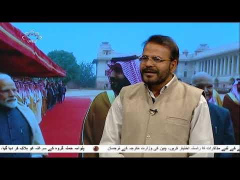 [20Feb2019] پاکستان کو یہ جان لینا چاہئیے کہ آل سعود کی - Urdu