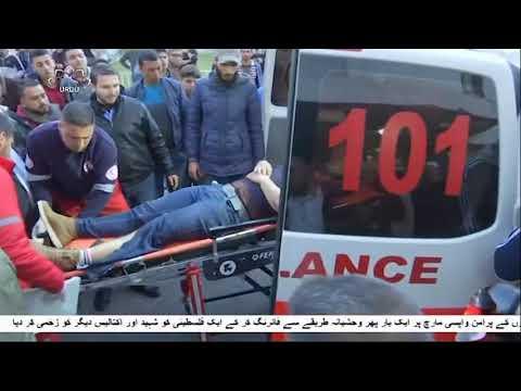 [23Feb2019] فلسطینیوں پر غاصب صیہونیوں کی جارحیت - Urdu