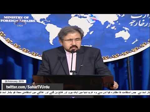 [26Feb2019] ہندوستان اور پاکستان صبر و تحمل کا مظاہرہ کریں، ایران  - Urdu