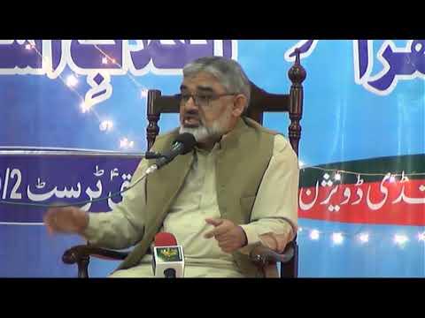 [Seminar] Jashan Wiladat Fatima Zehra (sa) Wa Jashan e Inqalab e Islami   H.I. Ali Murtaza Zaidi - Urdu