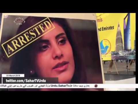 [03Mar2019] سعودی عرب میں جیلوں میں بند خواتین قیدیوں کی ایذارسانی  - Urdu