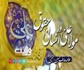مولا علیؑ اور انسانی حقوق   شہید قائد، عارف حسین الحسینیؒ   Urdu