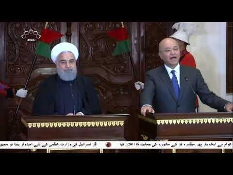 [11Mar2019] ایران و عراق کے صدور کی ملاقات اور مشترکہ پریس کانفرنس  - Urdu