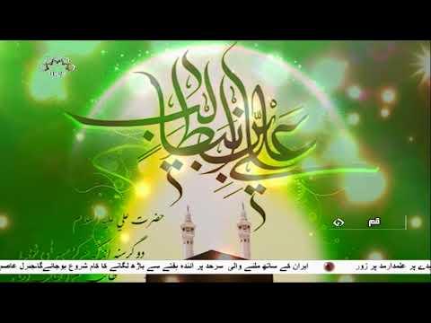 [19Mar2019] ایران اور دنیا میں جشن مولود کعبہ   - Urdu
