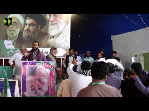 Taqseem Inamaat | Youm-e-Ali (as)  | Seerat Ali (as) Nijaat e Bashariyat Convention 2019 - Sindhi
