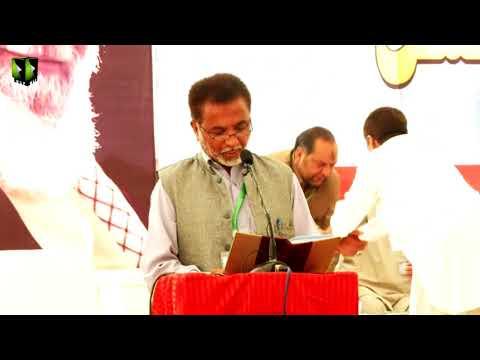 [Manqabat] Janab Ghulam Raza | Noor-e-Wilayat Convention 2019 | Imamia Organization Pakistan - Urdu