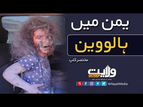 یمن میں ہالووین | مختصر کلپ | Farsi Sub Urdu