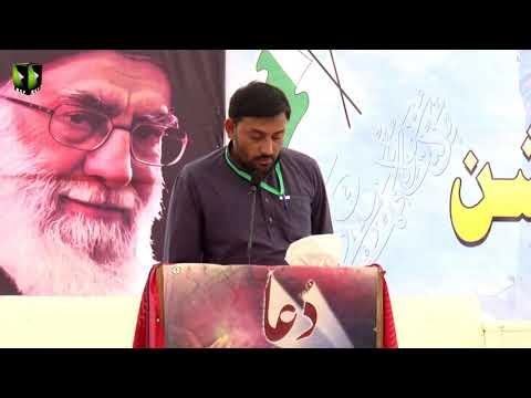 [Nahj ul Balagha] Bilal Hussain   Noor-e-Wilayat Convention 2019   Imamia Organization Pakistan - Urdu