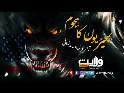 بھیڑیوں کا ہجوم | فارسی ترانہ | اردو سبٹائٹل | Farsi Sub Urdu