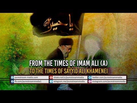 From the Times of Imam Ali (A) to the Times of Sayyid Ali Khamenei   Hashim al-Haidari   Arabic Sub English