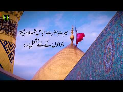 [Clip] سیرت حضرت عباس علمدار جوانوں کیلئے مشعل راہ | H.I Ghulam Abbas Raesi - Urdu