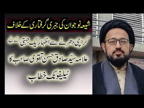 کراچی دھرنے کے شرکا سے علامہ سید صادق تقوی کا خطاب أ-- urdu