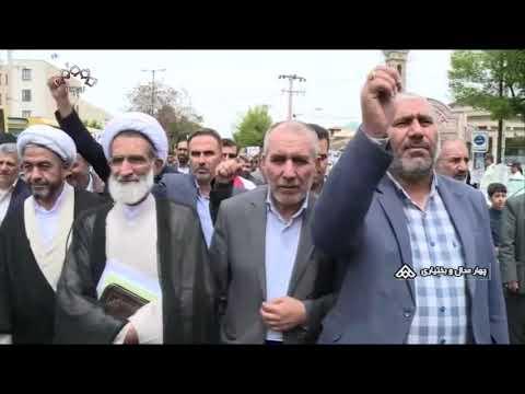 [11 May2019]  ایرانی عوام کے وسیع مظاہرے -urdu