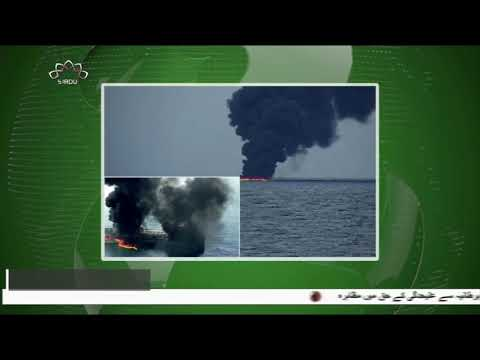 [12 May2019] متحدہ عرب امارت کی بندرگاہ پر خوفناک دھماکہ -urdu