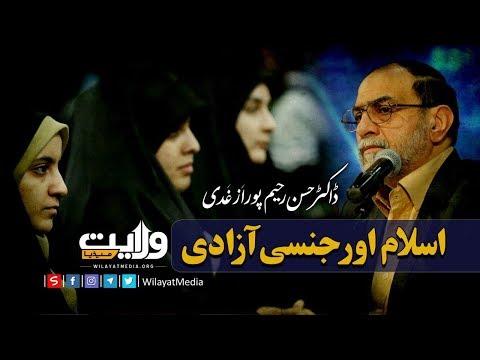 اسلام اور جنسی آزادی   ڈاکٹر حسن رحیم پور ازغدی   Farsi Sub Urdu