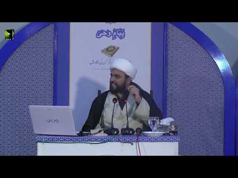 [Lecture 8] Topic: انسان قرآن کی نگاہ میں | Moulana Muhammad Ali Fazal | Mah-e-Ramzaan 1440 - Urdu