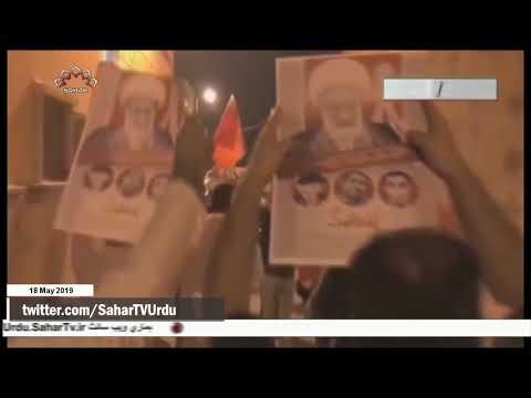 [18 May2019] بحرین میں عوام کے مظاہرے -urdu