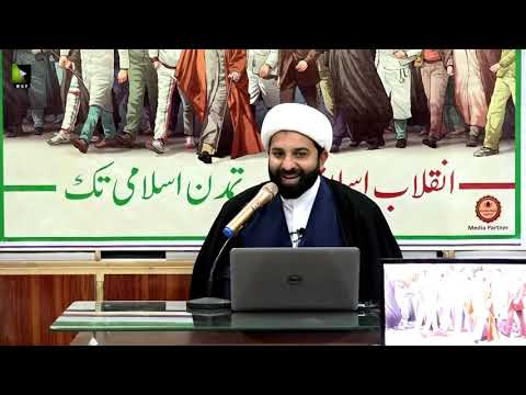 [Lecture 1] Topic: انقلاب اسلامی انبیاء کی تحریک کا...