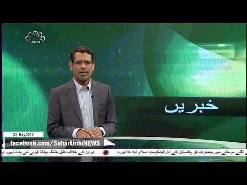 [22 May2019] ہزاروں یونیورسٹی طلبہ و طالبات کی رہبر انقلاب اسلامی سے مل�