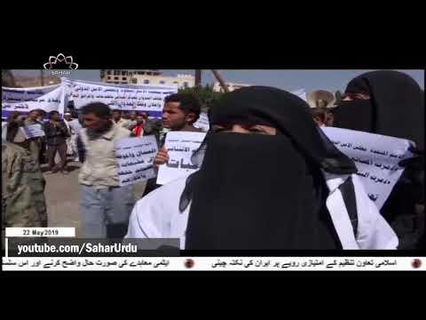 [22 May2019] صنعا میں سعودی عرب کے خلاف مظاہرہ -urdu