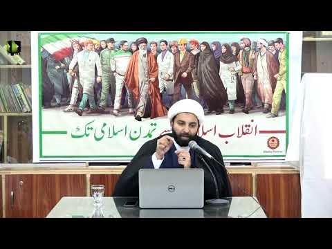 [Lecture 3] Topic: انقلاب اسلامی کی کامیابیاں اور درپیش مشکلات   Shaykh Ali   Urdu