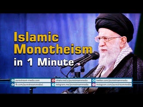 Islamic Monotheism in 1 Minute   Imam Sayyid Ali Khamenei   Farsi Sub English