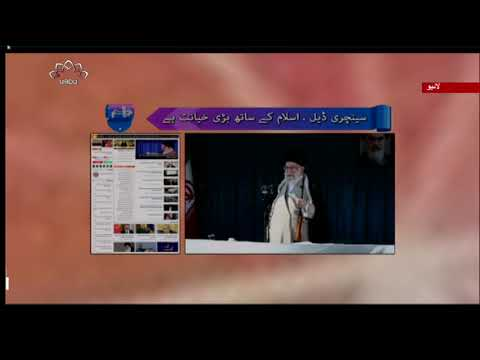 [05 Jun 2019] سینچری ڈیل ، اسلام کے ساتھ بڑی خیانت ہے  -urdu