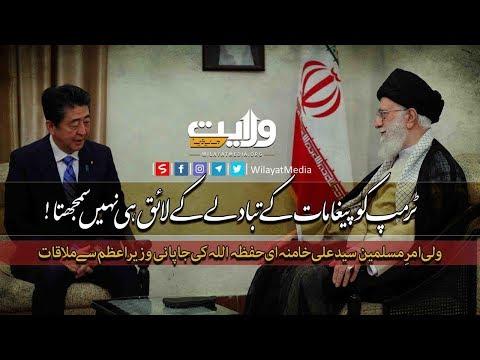 !ٹرمپ کو پیغامات کے تبادلے کے لائق ہی نہیں سمجھتا   Farsi Sub Urdu