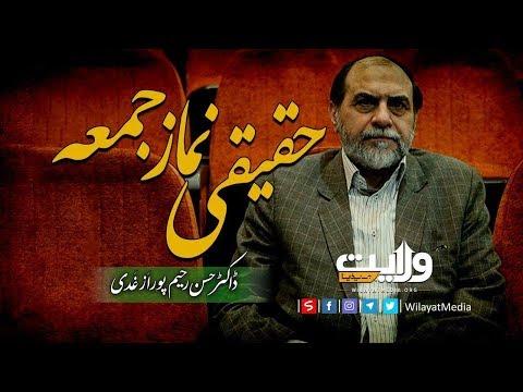 حقیقی نماز جمعہ   ڈاکٹر حسن رحیم پور ازغدی   Farsi Sub Urdu