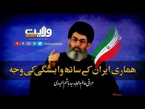 ہماری ایران کے ساتھ وابستگی کی وجہ   Arabic Sub Urdu