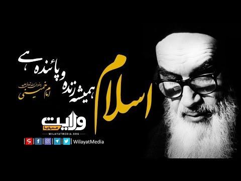 اسلام ہمیشہ زندہ و پائندہ ہے | Farsi Sub Urdu