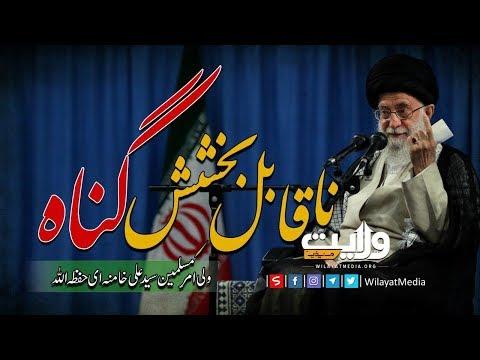 نا قابلِ بخشش گناہ | Farsi Sub Urdu