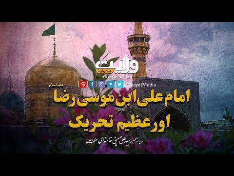 امام علی ابنِ موسیٰ رضاؑ اور عظیم تحریک   Farsi Sub Urdu
