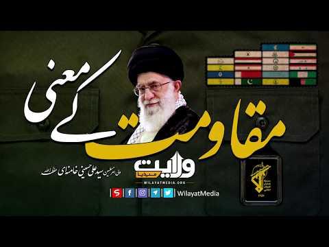 مقاومت کے معنی   ولی امرمسلمین سید علی خامنہ ای   Farsi Sub Urdu