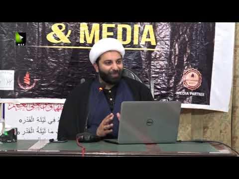 [2] Topic: Spiritual Threats of Social Media   Shaykh Ali Chawla - Urdu