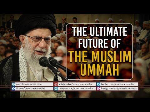 The Ultimate Future of the Muslim Ummah | Imam Sayyid Ali Khamenei | Farsi Sub English