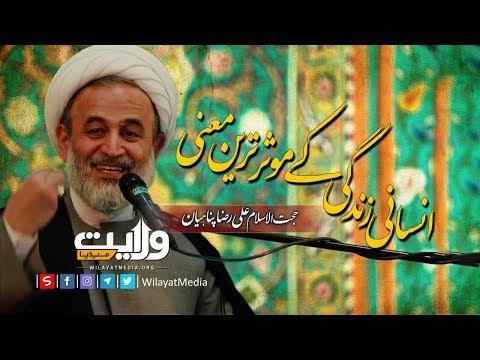 انسانی زندگی کے موثرترین معنی | Farsi Sub Urdu