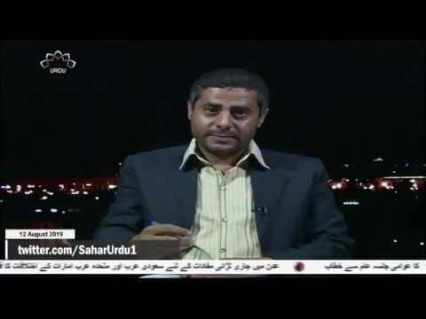 عدن میں لڑائی مفادات کی خاطر سعودی عرب اور متحدہ عرب کے اختلافات ک