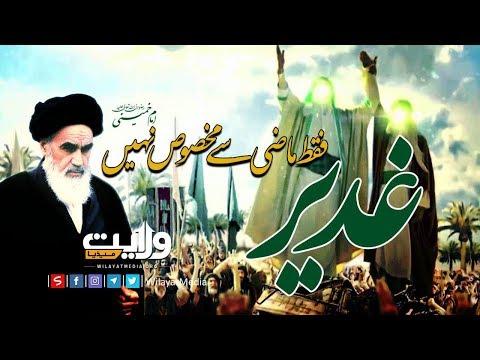 غدیر فقط ماضی سے مخصوص نہیں   Farsi Sub Urdu